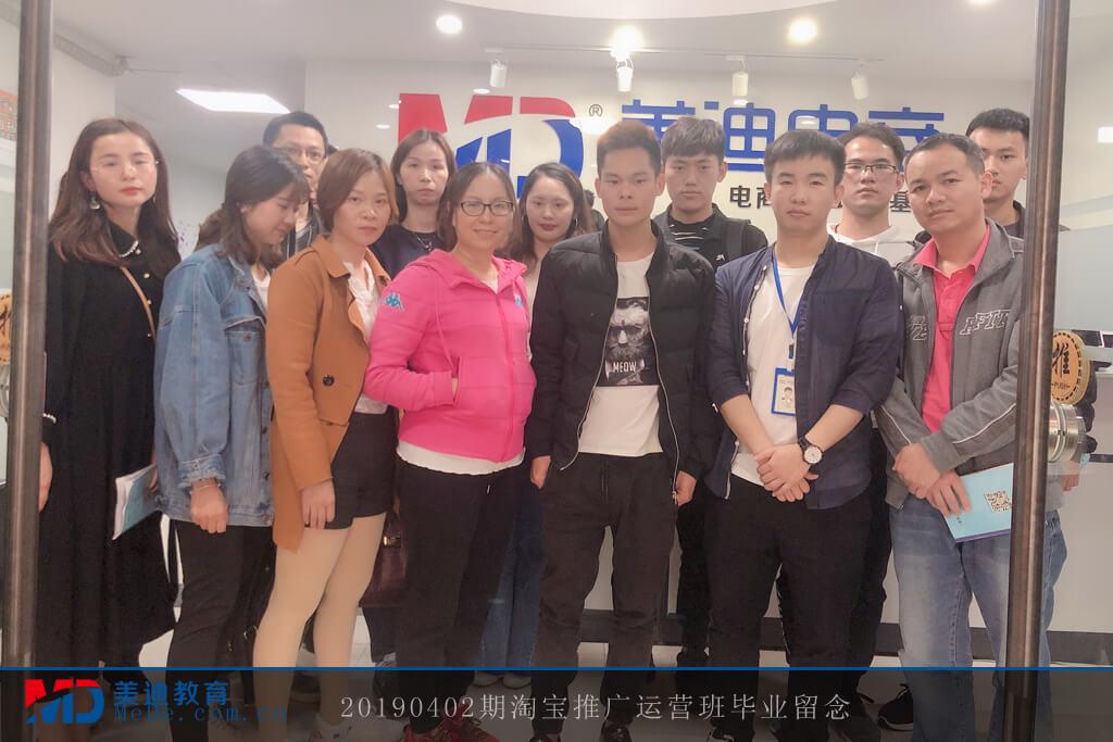 20190402淘宝推广运营班