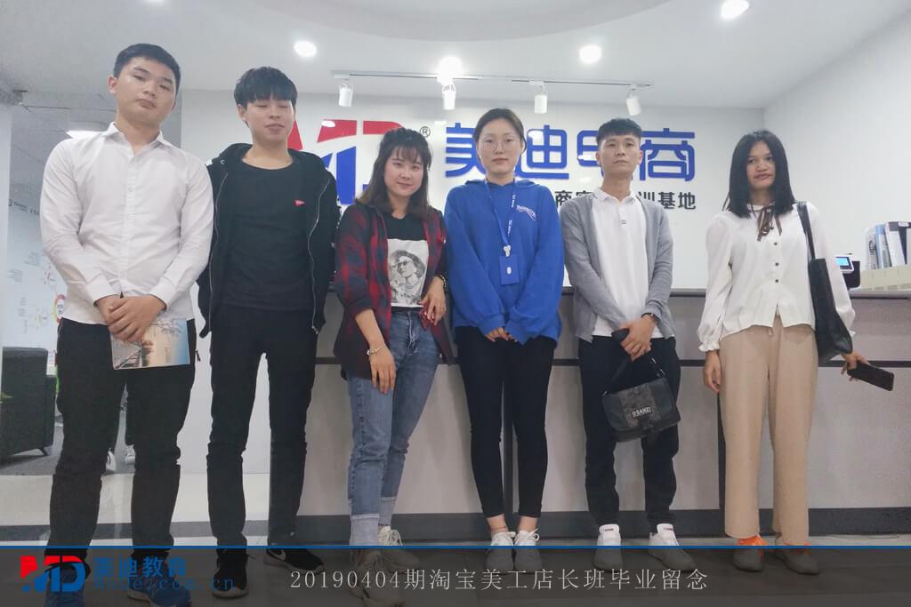 20190404淘宝美工店长班(祖庙)