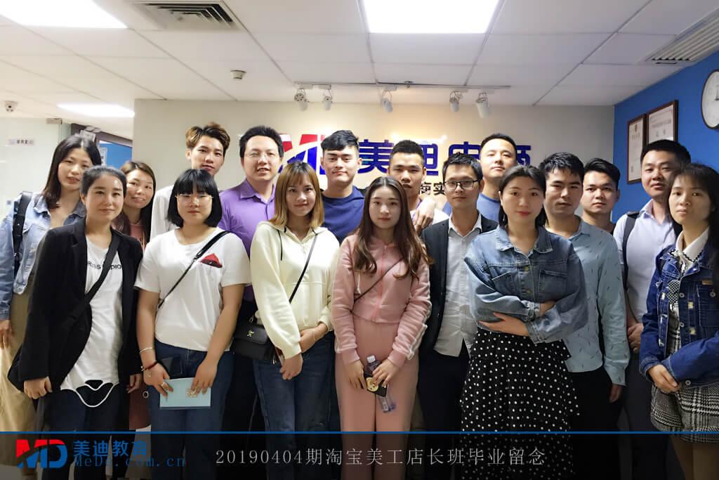 20190404淘宝美工店长班