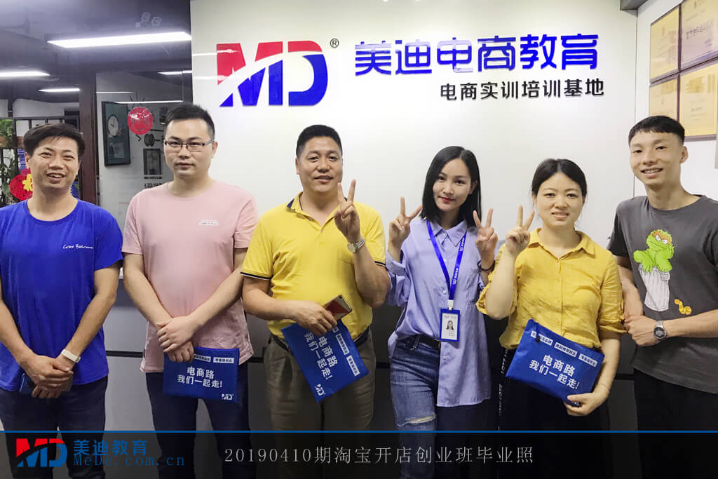 20190410淘宝开店创业班