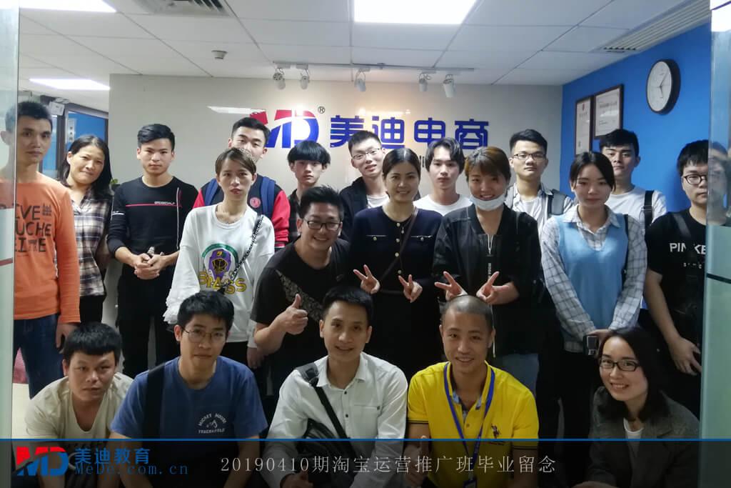 20190410淘宝运营推广班