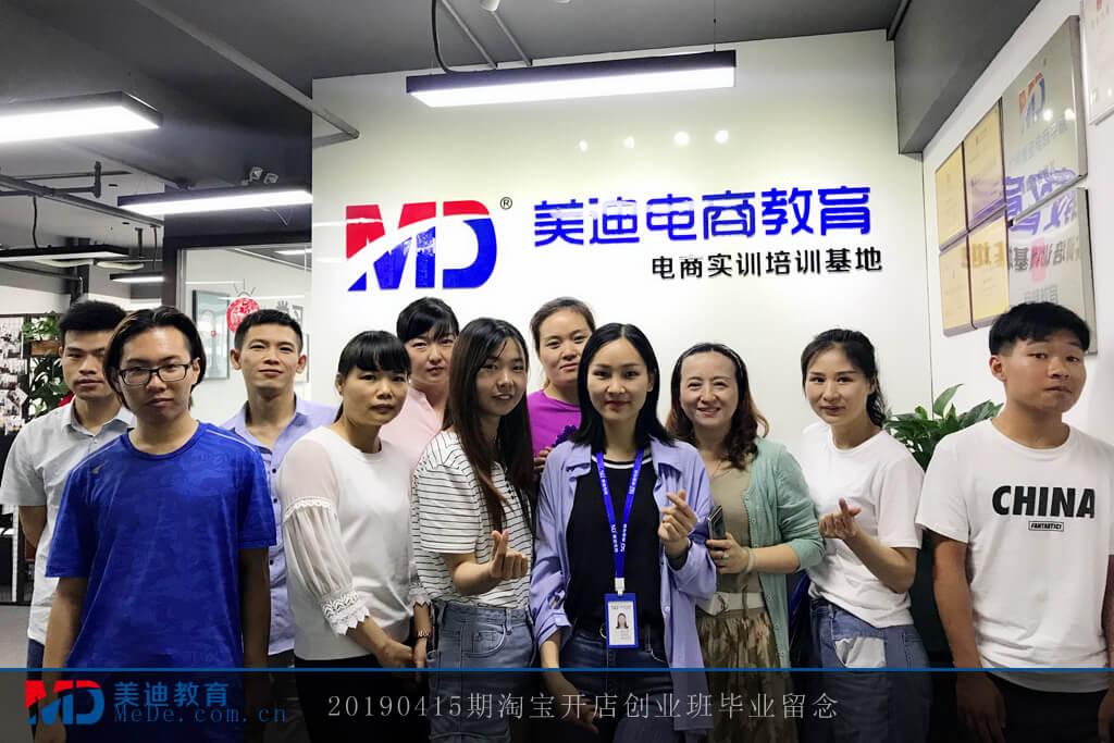 20190415淘宝开店创业班