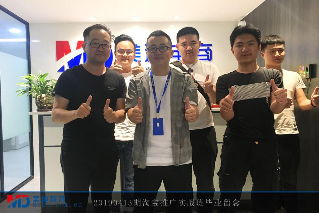 20190413淘宝推广实战班