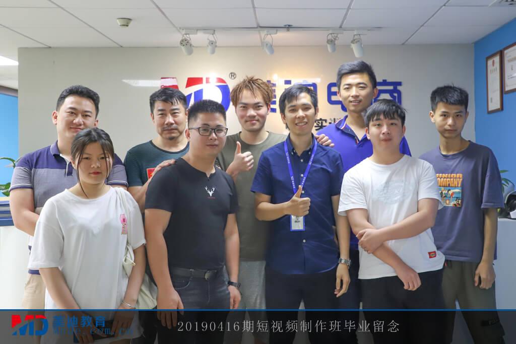20190416短视频制作班