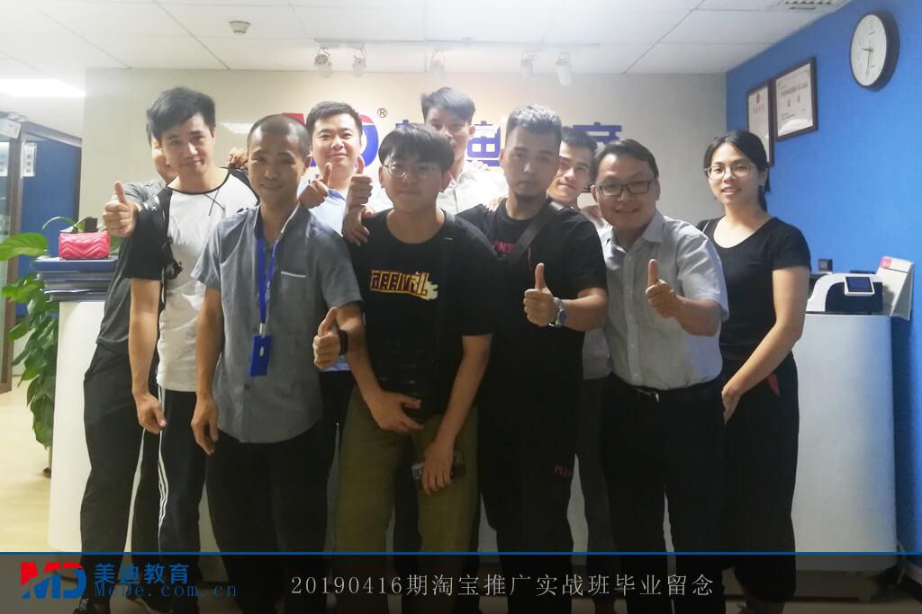 20190416淘宝推广实战班毕业照