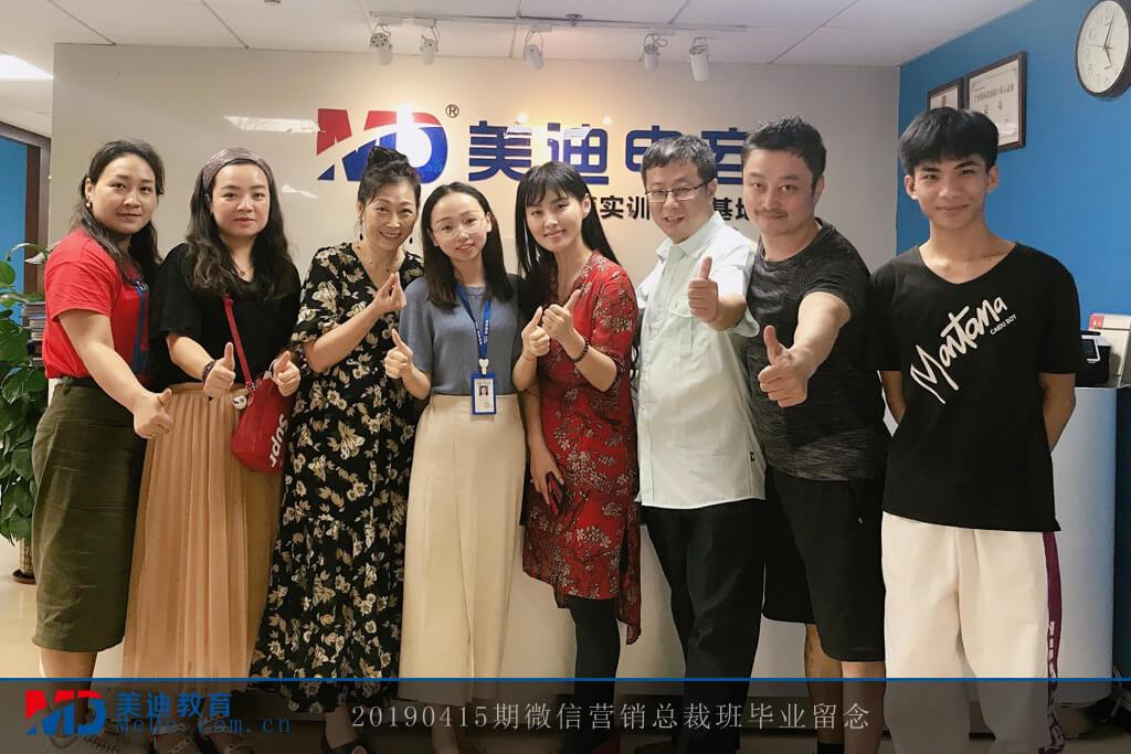 20190415微信营销总裁班