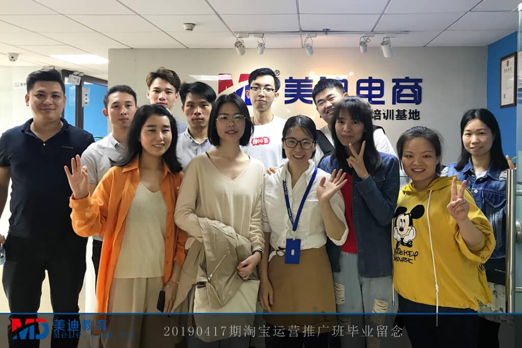 20190417淘宝运营推广班