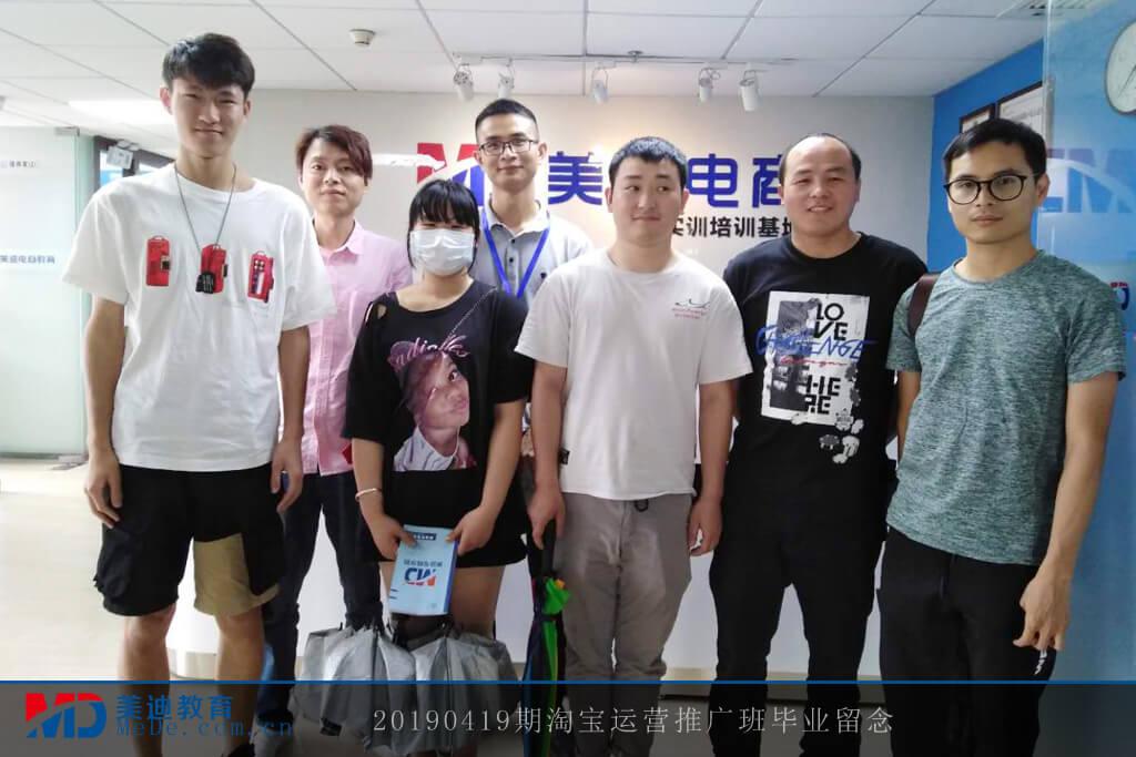 20190419淘宝运营推广班