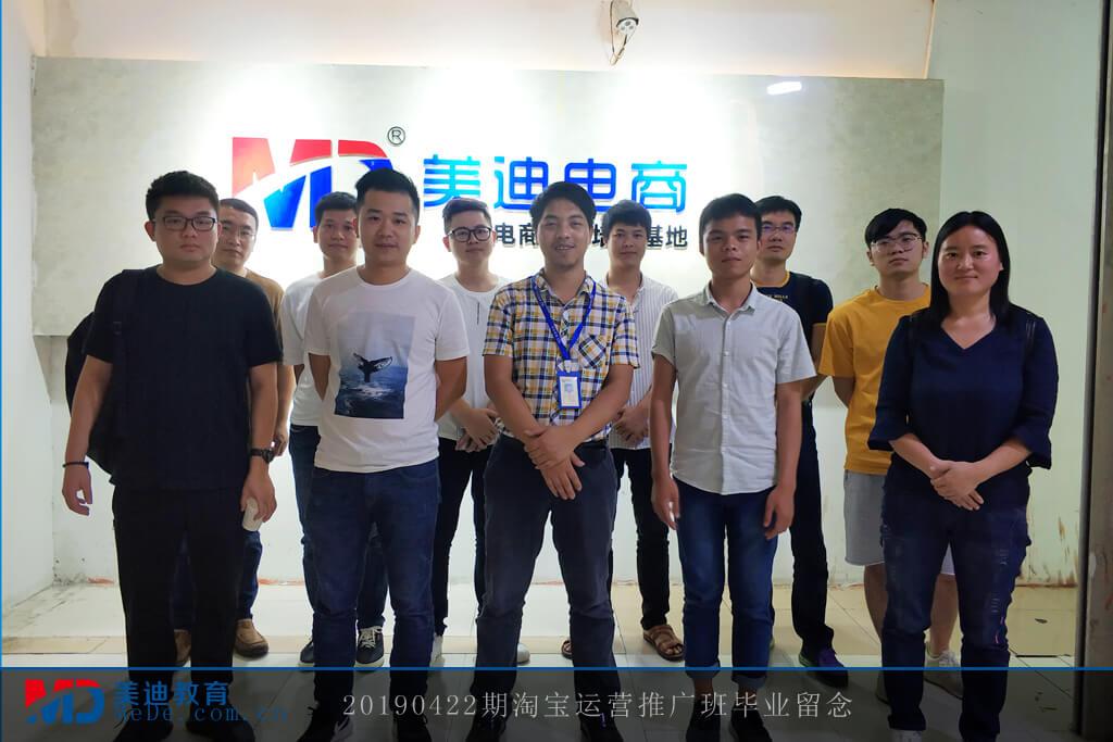 20190422淘宝运营推广班