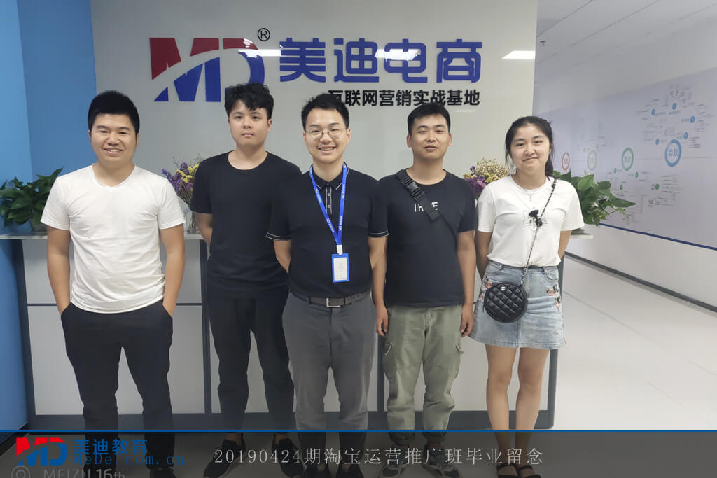 20190424淘宝运营推广班