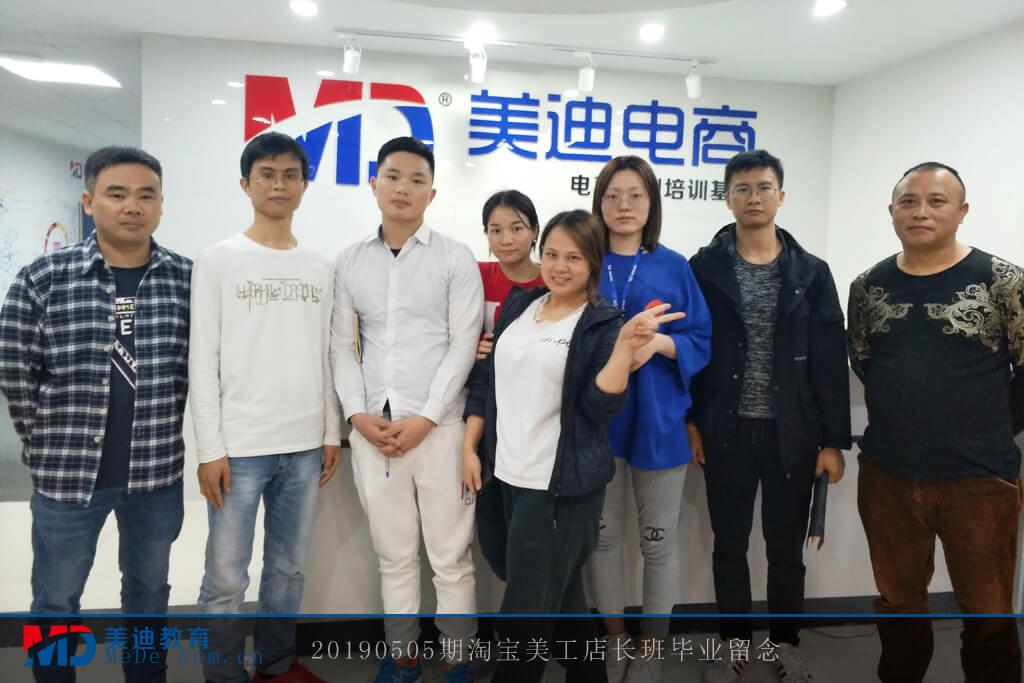 20190505淘宝美工店长班