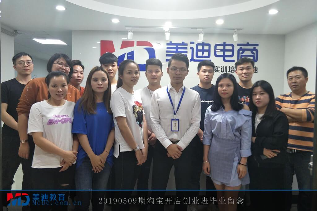 20190509淘宝开店创业班