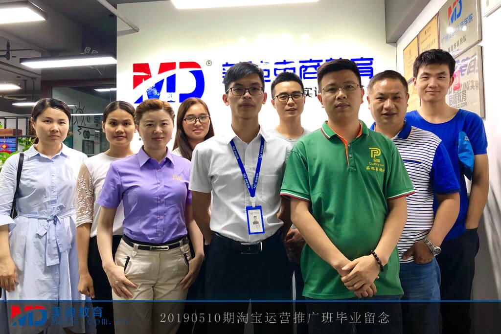 20190510淘宝运营推广班
