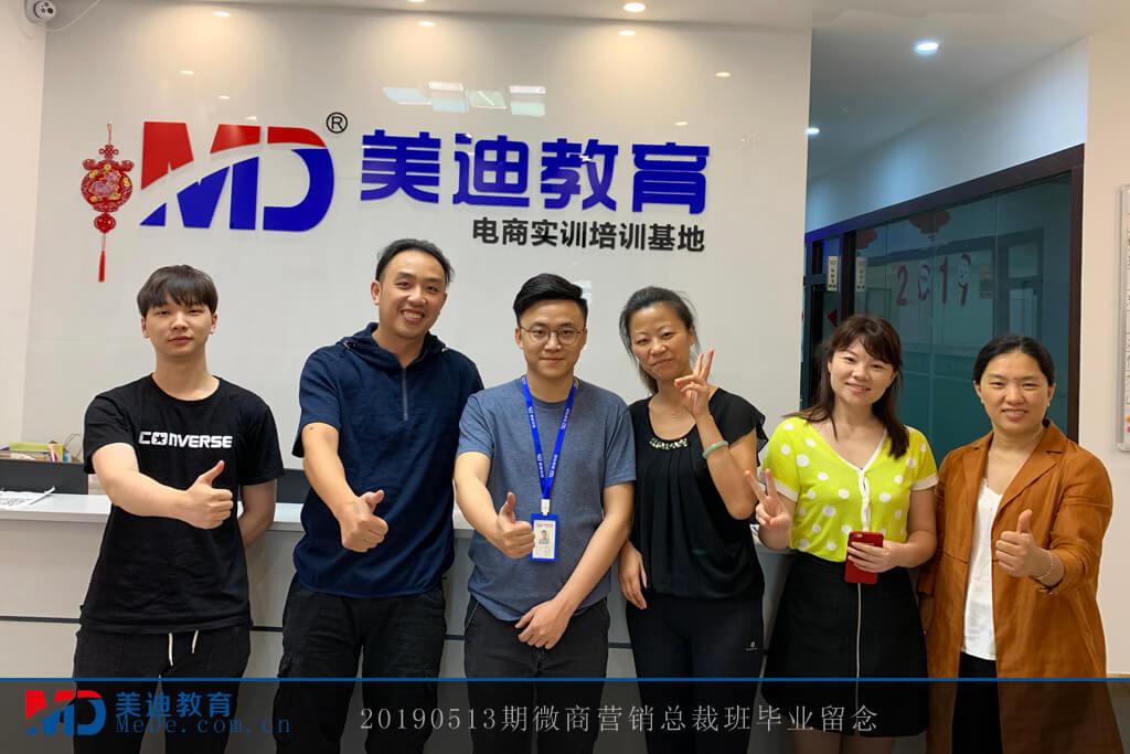 20190513微商营销总裁班
