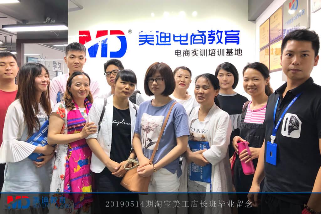 20190514淘宝美工店长班(容桂)