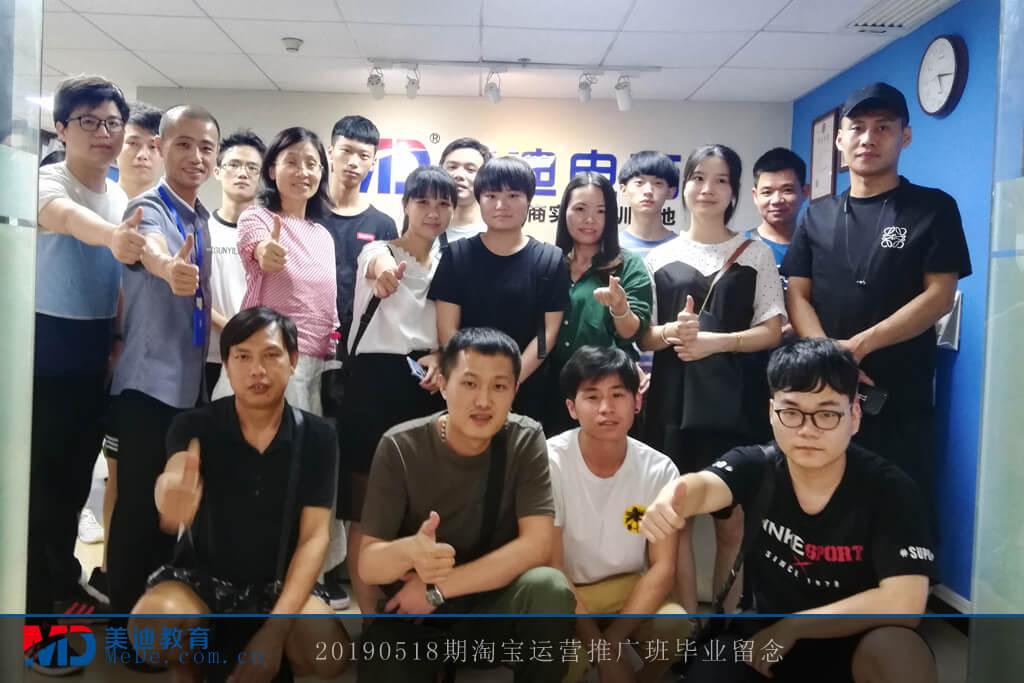 20190518期淘宝运营推广班