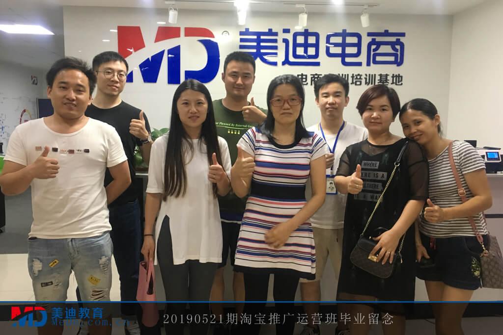 20190521淘宝推广运营班