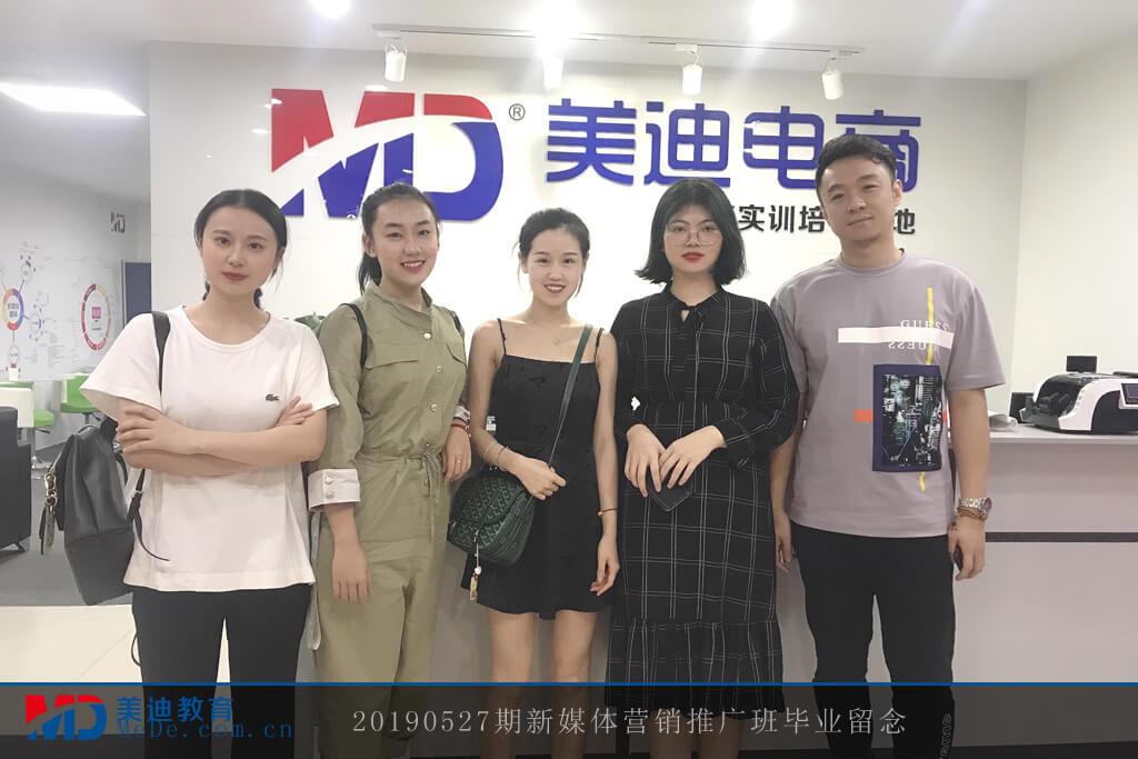 20190527新媒体营销推广班