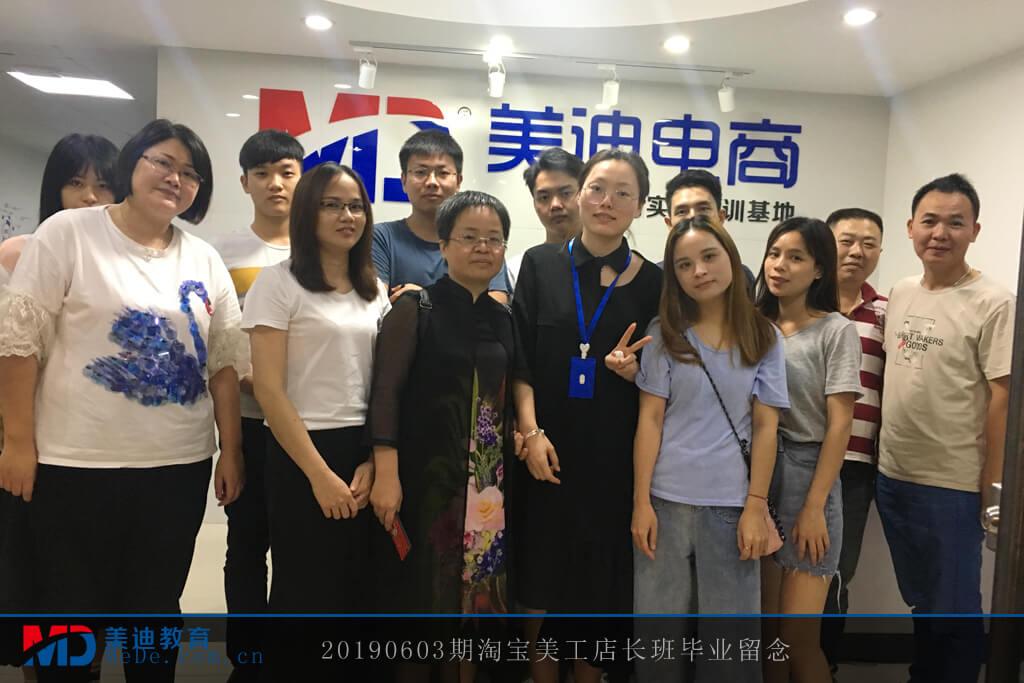 20190603淘宝美工店长班(祖庙)