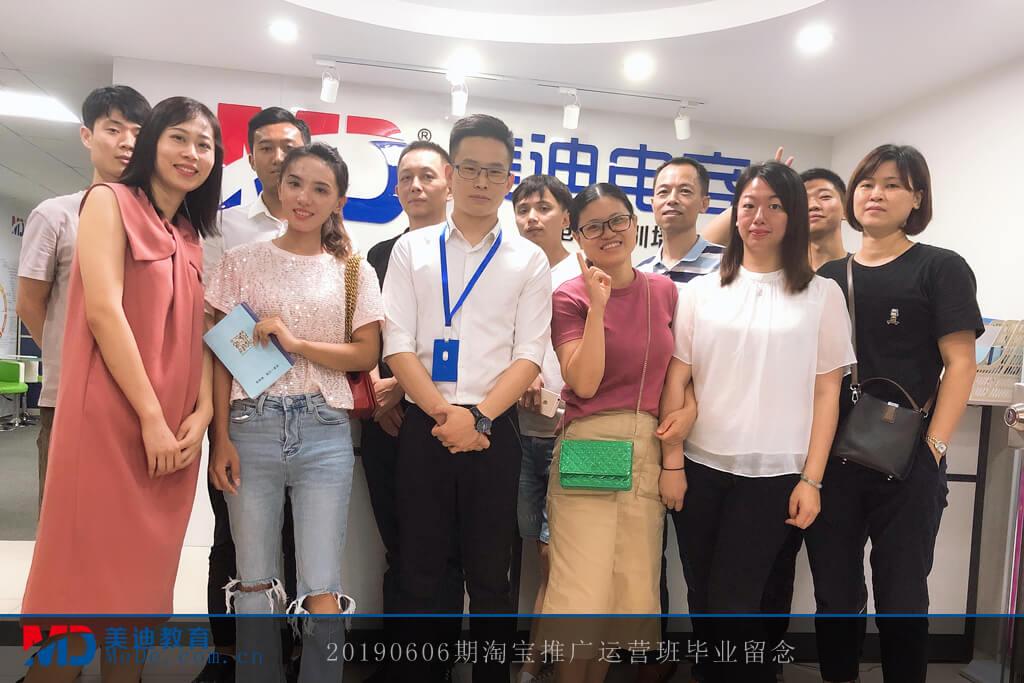 20190606淘宝推广运营班