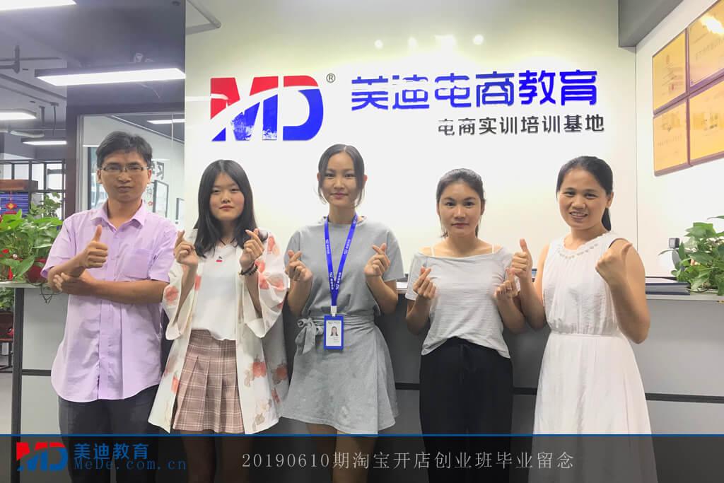 20190610淘宝开店创业班(容桂)