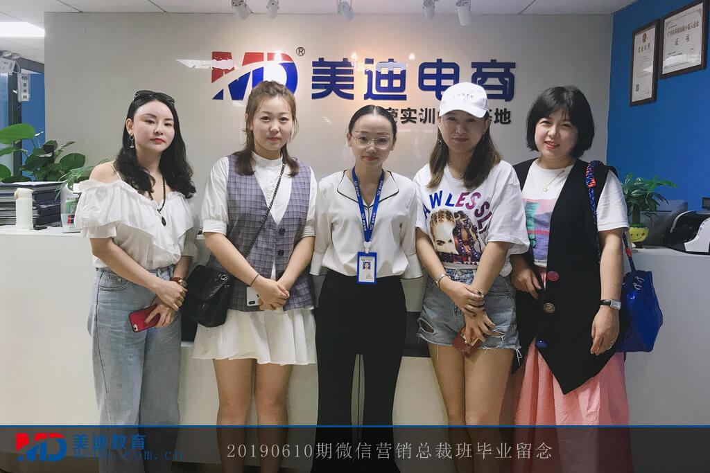 20190610微信营销总裁班