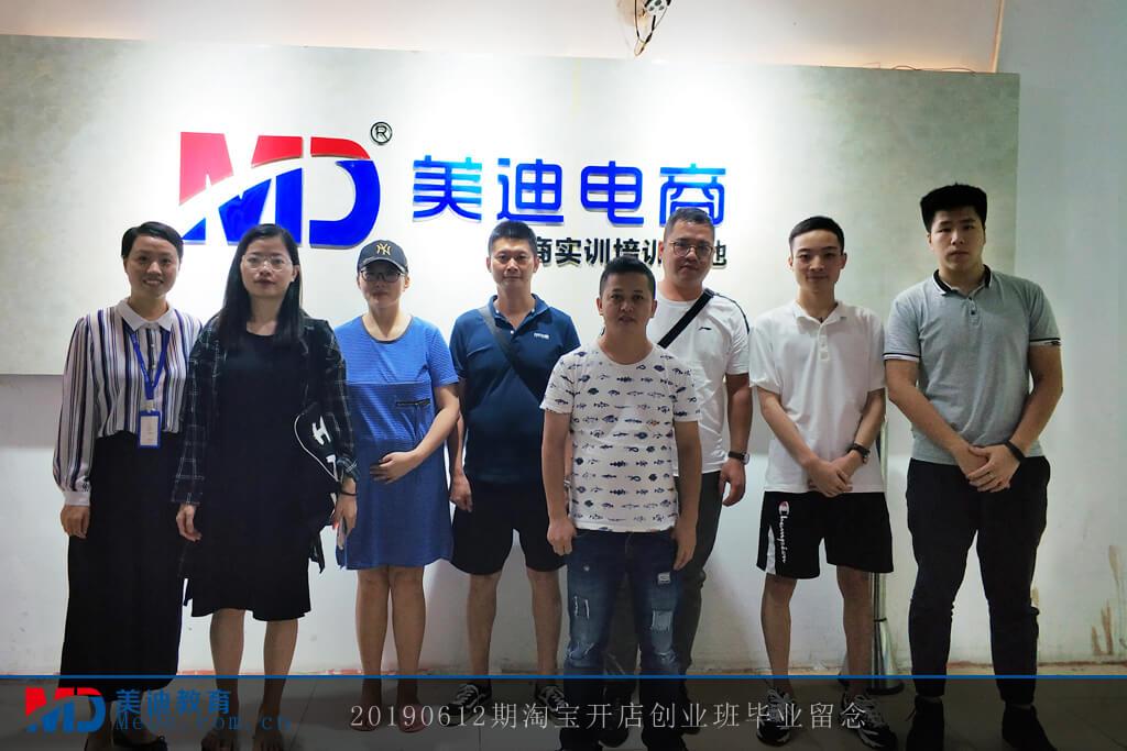 20190612淘宝开店创业班