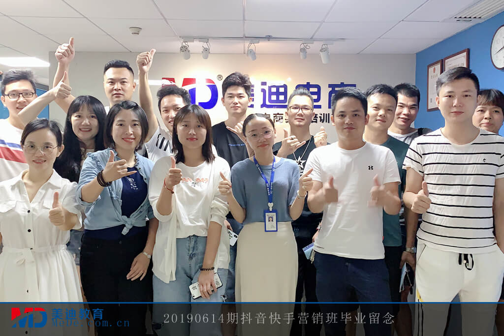 20190614抖音快手营销班