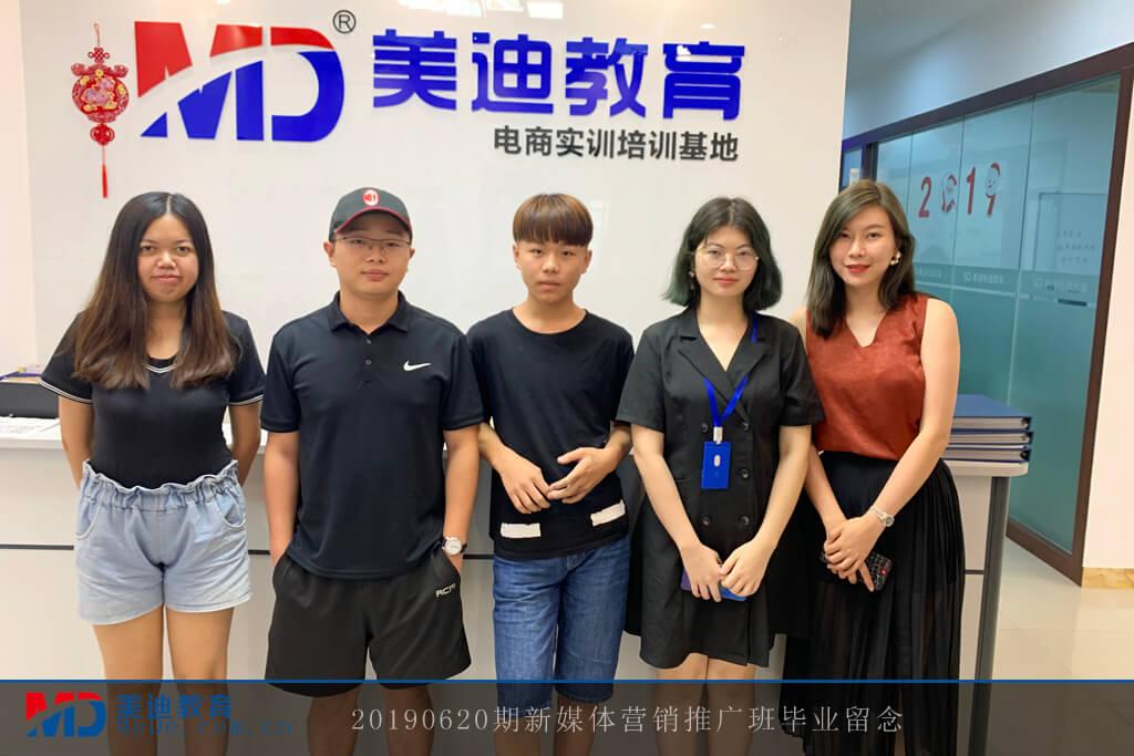 20190620新媒体营销推广班