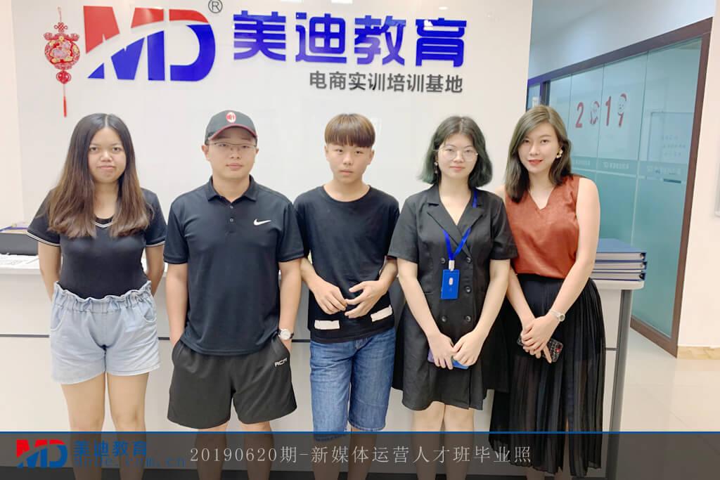 20190620-新媒体运营人才班