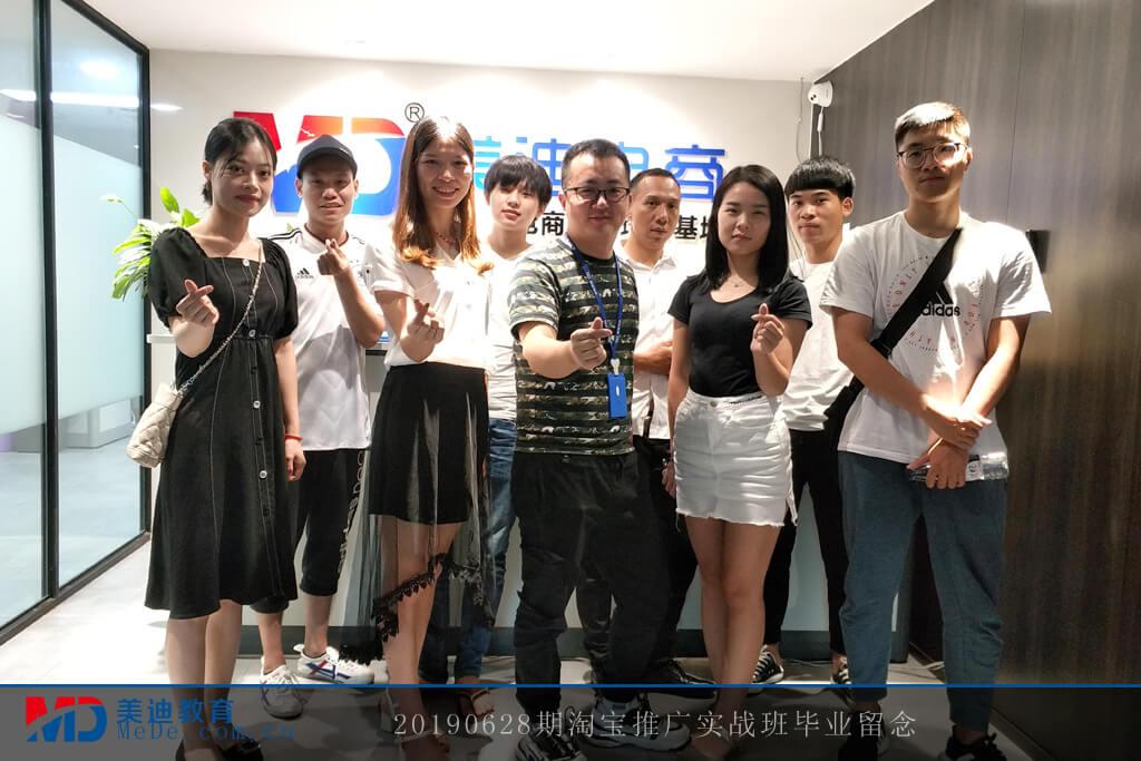 20190628-C2淘宝推广实战班