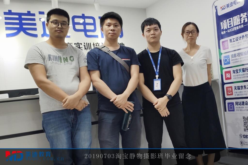 20190703淘宝静物摄影班