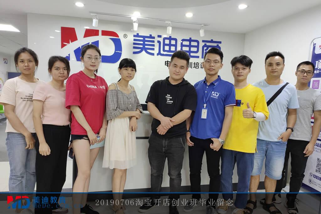 20190706淘宝开店创业班
