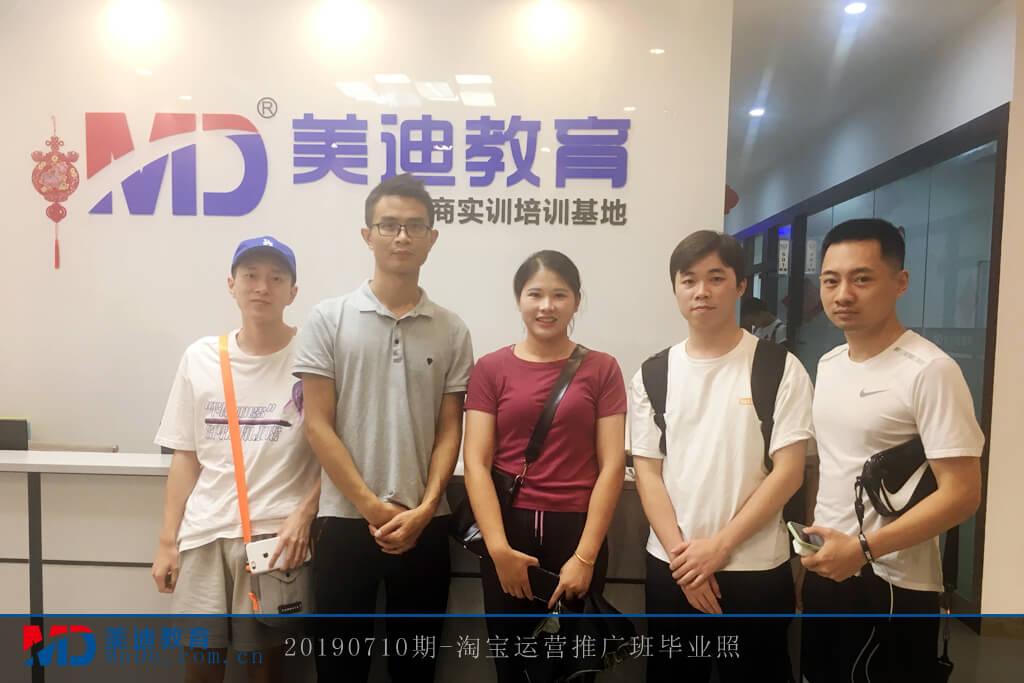20190710-淘宝运营推广班