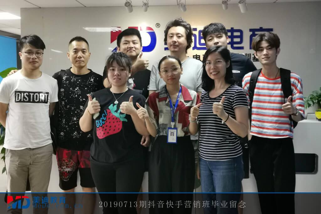 20190713抖音快手营销班