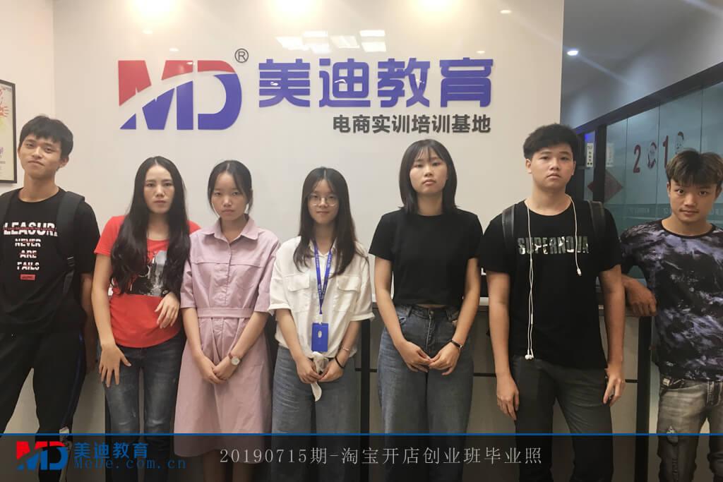 20190715-淘宝开店创业班