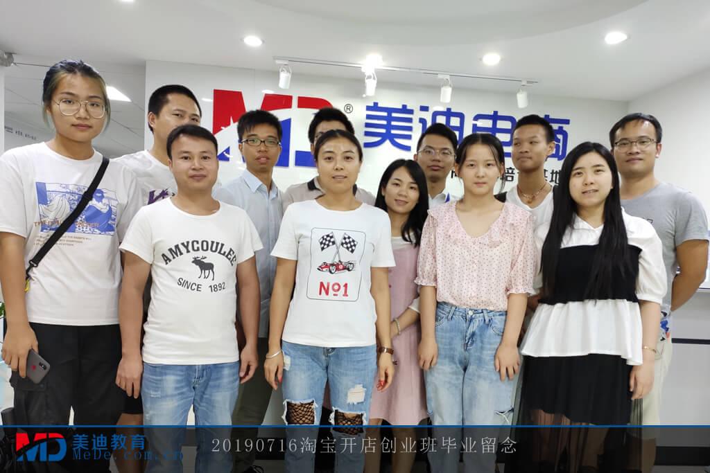 20190716淘宝开店创业班