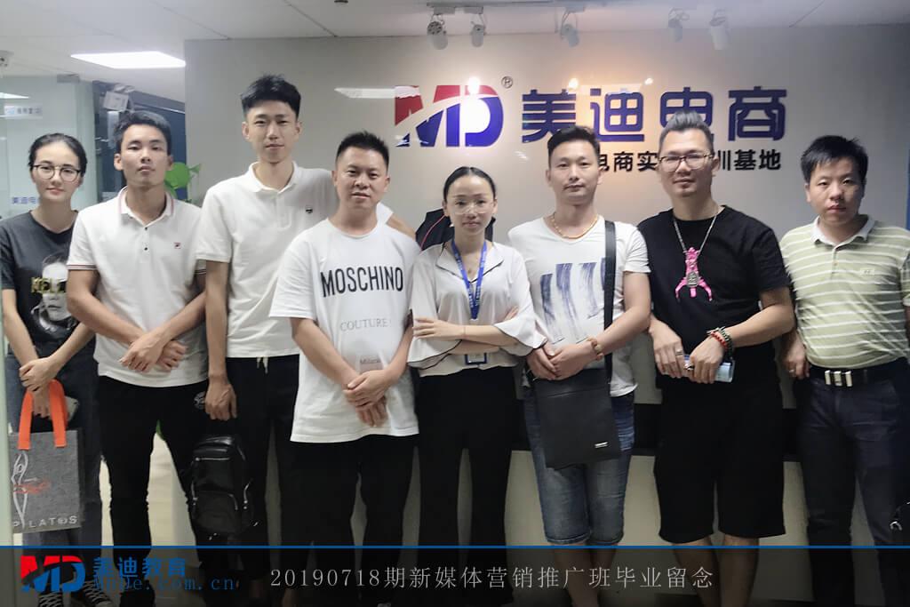 20190718新媒体营销推广班
