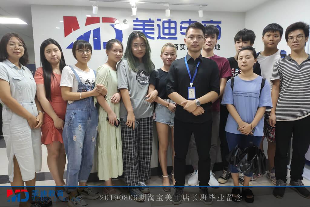 20190806淘宝美工店长班