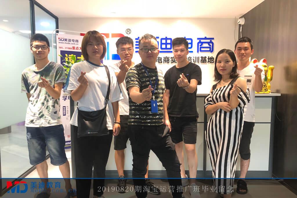 20190820淘宝运营推广班