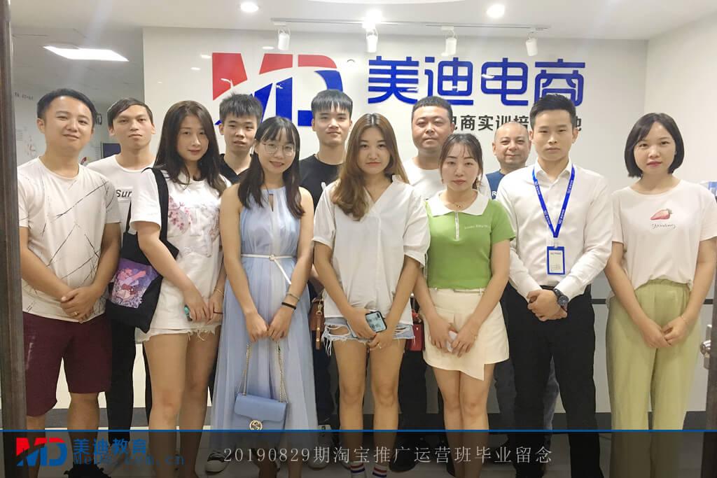20190829淘宝推广运营班
