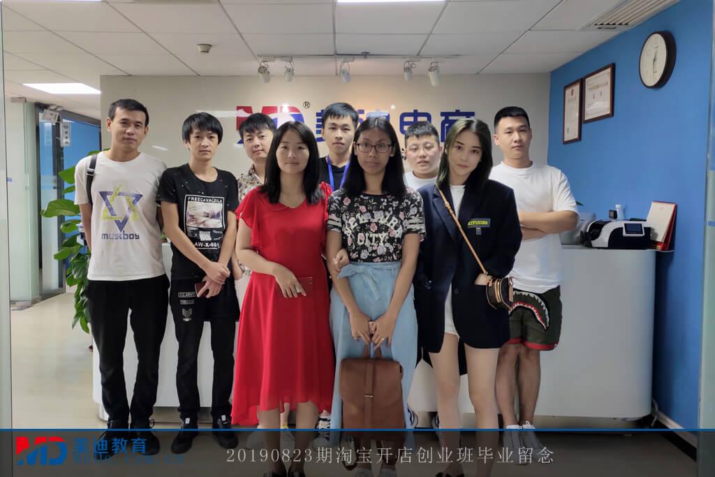 2019-08-23 A-淘宝开店创业班
