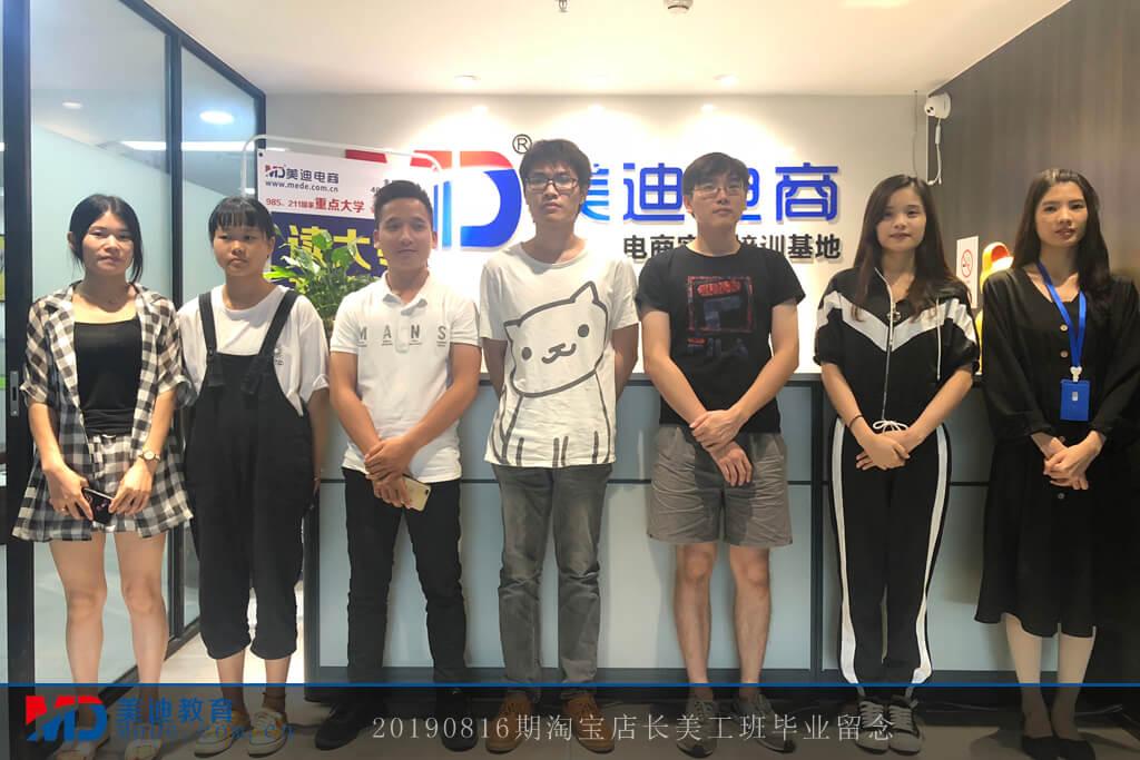 2019-08-16-B淘宝店长美工班