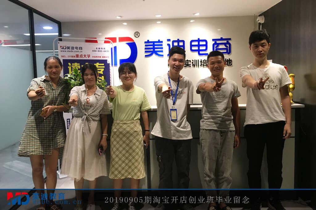 2019-09-05-A淘宝开店创业班