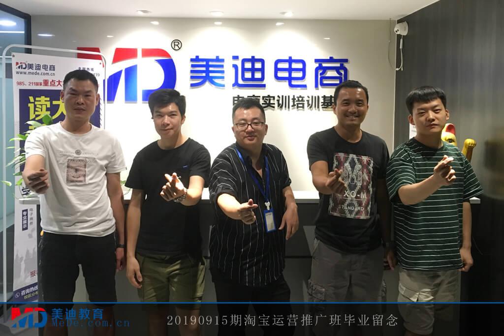 2019-09-15-C1淘宝运营推广班