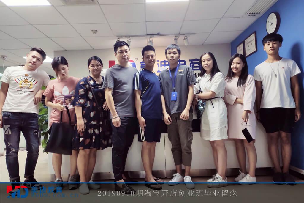 2019-09-18 A-淘宝开店创业班