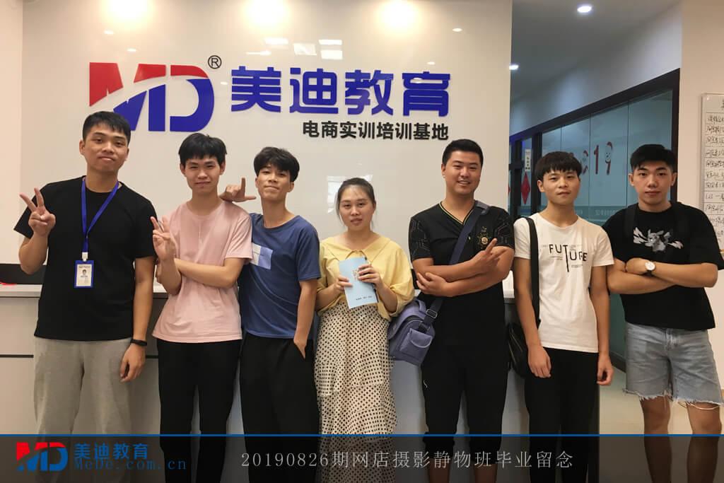 2019年08月26日-网店摄影静物班
