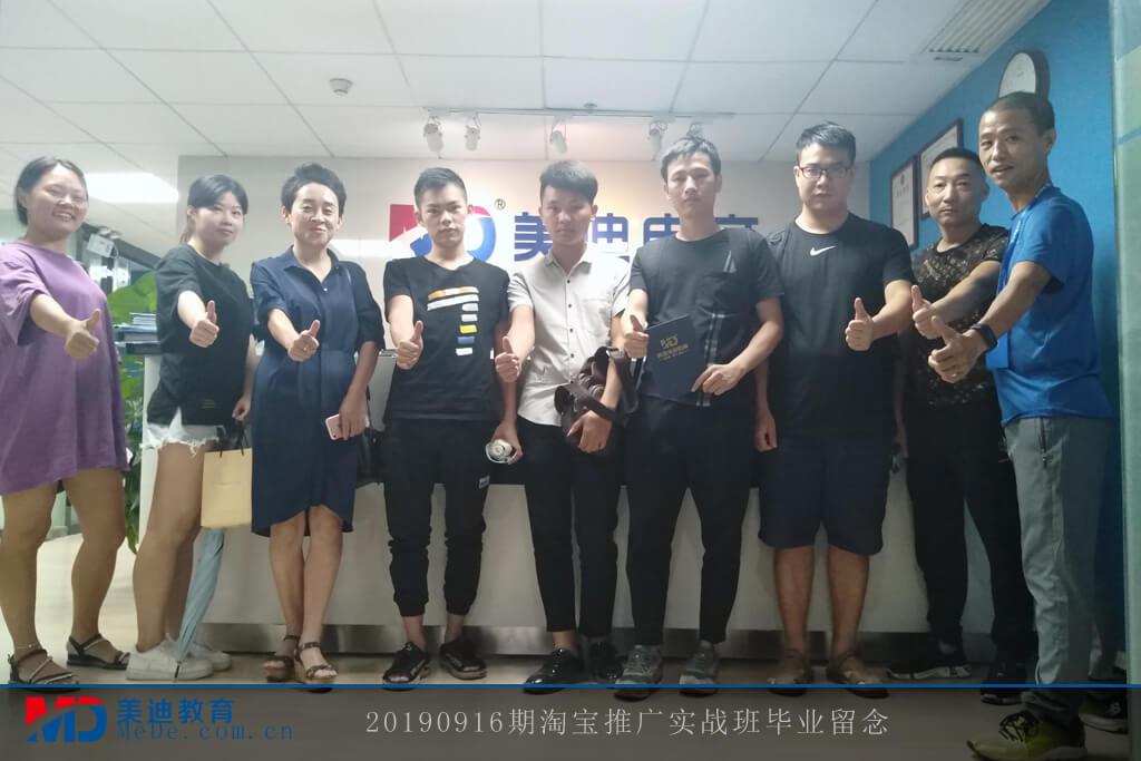 20190916推广实战班毕业照