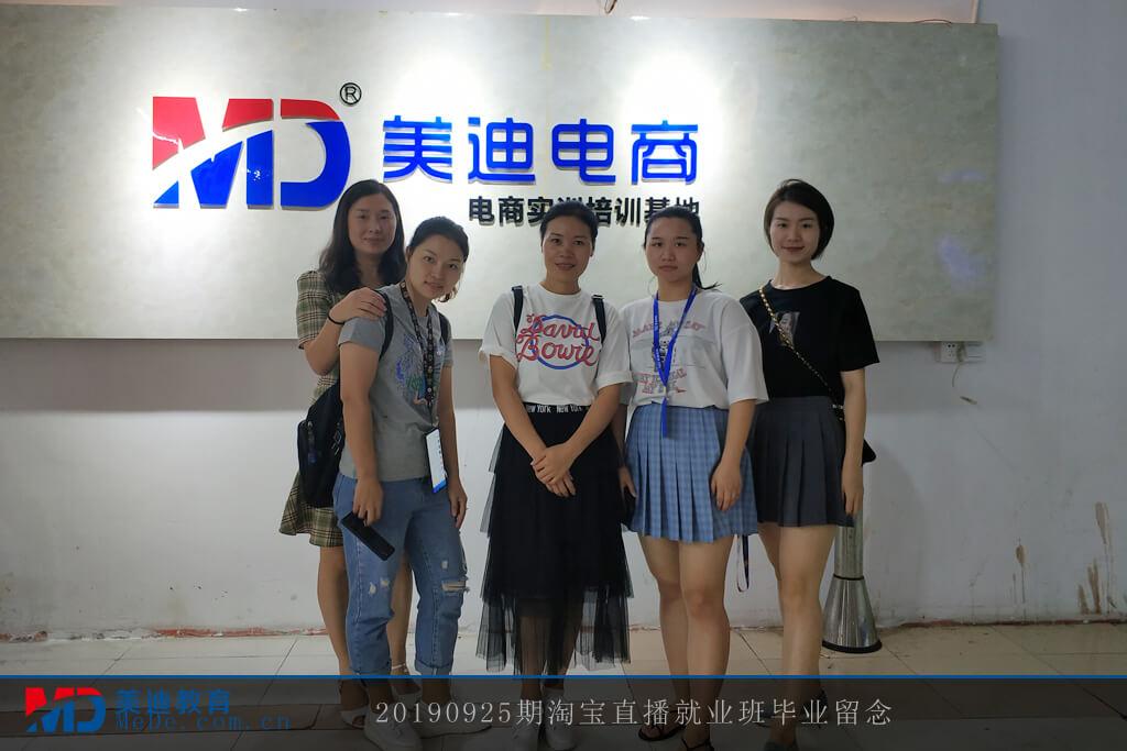 20190925淘宝直播就业班