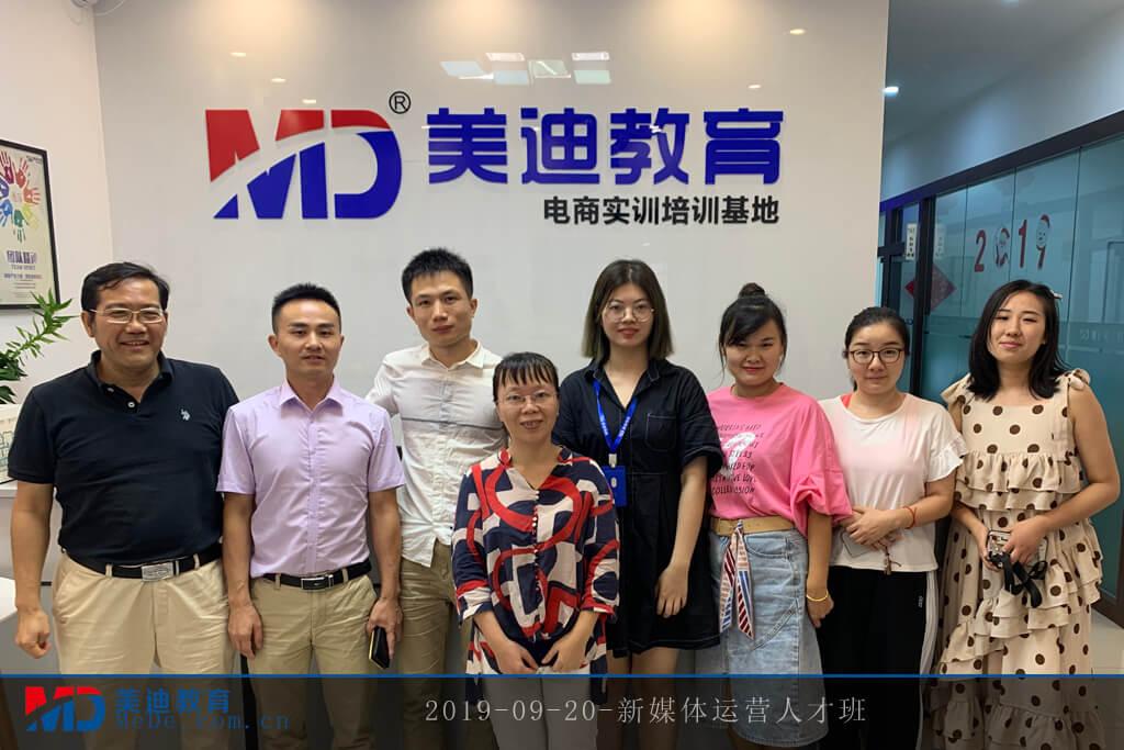 2019-09-20-新媒体运营人才班